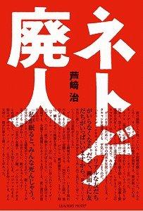 『ネトゲ廃人』 芦崎治著 リーダーズノート発行 1365円