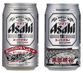 アサヒスーパードライ「立山黒部アルペンルート缶」(左)「立山・黒部峡谷缶」(右)