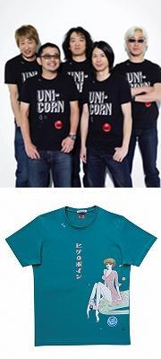 再結成したユニコーンとTシャツの一例