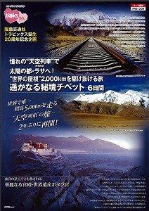 遥かなるチベット6日間