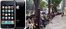 """iPhone 3G S""。照片右侧为在""Soft bank""表参道店排队办理提前预约的购物者"