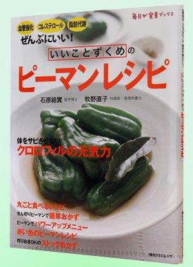 レシピ本「いいことずくめのピーマンレシピ」。ピーマンの効能についても丁寧に解説