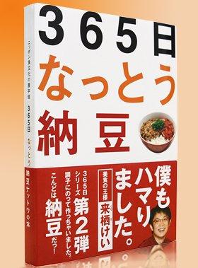 読売連合広告社「365日なっとう納豆ナットウの本」