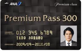 「プレミアムクラス」に300回まで乗れる!
