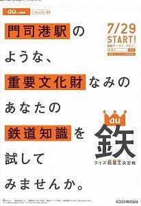 門司港駅(福岡県)には「門司港駅のような、重要文化財なみの あなたの鉄道知識を試してみませんか」という標語のポスターが張り出されている