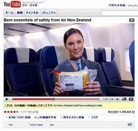 「Bare essentials of safety from Air New Zealand」