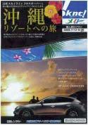 沖縄リゾートへの旅