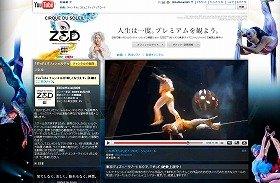 (C)2008 Cirque du Soleil Inc.