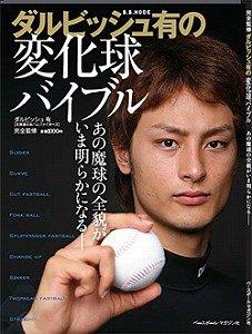 日本球界の顔