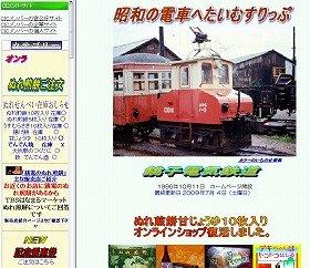 銚子電気鉄道・公式ホームページ