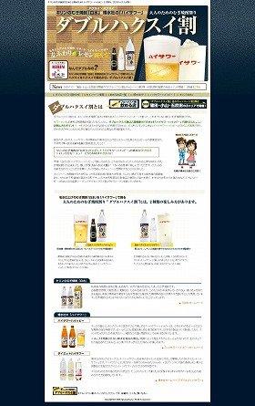 キャンペーンを伝えるサイト画面