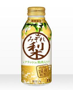 梨のジュースって珍しいよね