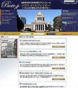 政策実現サイト「パクト・ドットジェイピー」