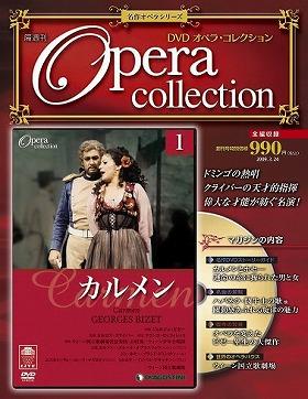 収録されるオペラは名作ばかり