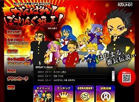 「がんばれ!ボウリング番長!」ホームページ