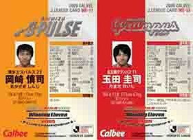 (c)J.LEAGUE PHOTOS INC. (c)1997-2009 Calbee Foods Co.,Ltd.All Rights Reserved. (c)2009 Konami Digital Entertainment