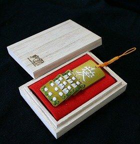 甲冑護符「戦国鎧袖伝」 3990円