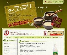 「フルーツマッコリ」は韓国でもブームだ(「e-マッコリ」ホームページ)