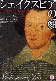 これがシェイクスピアの顔なのか?