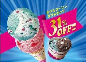 ダブルアイスは幸せの極み!