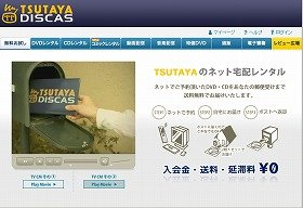 「TSUTAYA DISCAS」のHP
