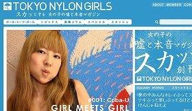 「東京ナイロンガールズ」トップページ