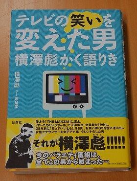 横澤彪さんの対談本「テレビの笑いを変えた男」。