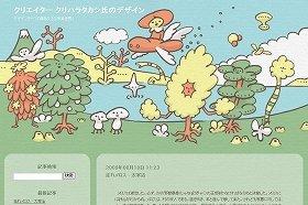 クリハラタカシさんのブログデザイン