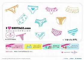 「I LOVE SHITAGI.com」のサイト画面