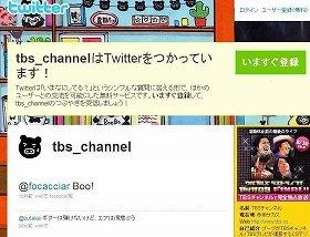 「TBSチャンネル」のtwitter