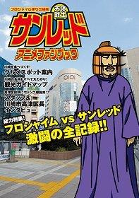 cくぼたまこと/スクウェアエニックス・フライングドッグ ckotobukiya 2009