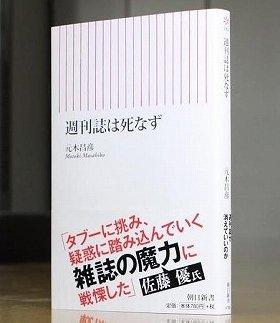 「トイレに籠もって、ときには1時間以上も、あれこれと悩んだものだ」と、元木さんの編集長時代の思い出話も盛り込まれている新書「週刊誌は死なず」。