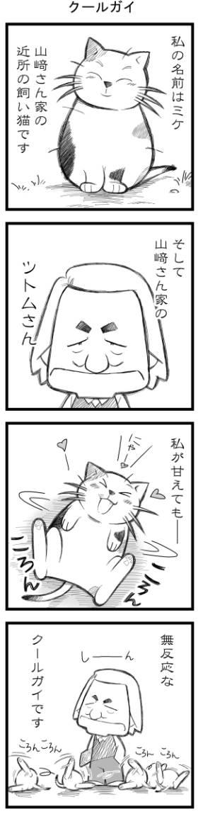 山崎努さんとネコたちのほのぼのとした日常が4コマ漫画に