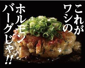 東京・恵比寿にも支店があるけぇ、行ってみんさい!
