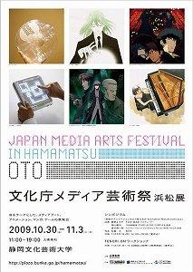 「文化庁メディア芸術祭浜松展」ポスター