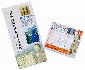 「坂本龍馬 万年カレンダー」(左)「坂本龍馬 卓上カレンダー」(右)