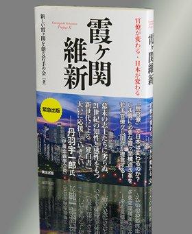新しい霞ヶ関を創る若手の会の新著『霞ヶ関維新――官僚が変わる・日本が変わる』(英治出版)