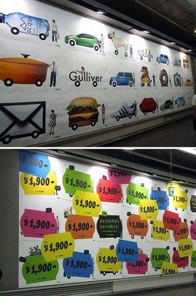 街ゆく人々をア然とさせたガリバー広告の「変化」