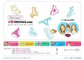 「I LOVE SHITAGI.com」(by下着力向上委員会)