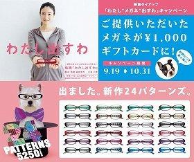 メガネ回収キャンペーンを利用すれば、新製品「24Patterns」は税込み4200円に!
