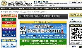 ジュニアアカデミーの公式サイト