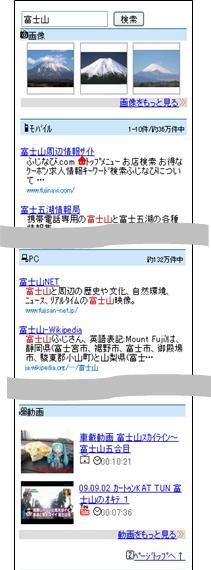 「Baidu モバイルβ版」ウェブ検索イメージ