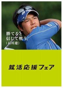 石川遼選手も応援しています