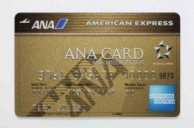 「ANAアメリカン・エキスプレス・ゴールド・カード」