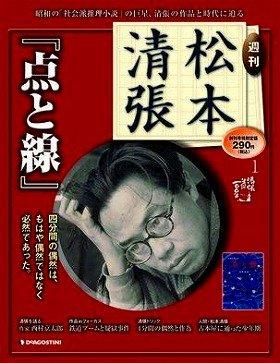 『週刊松本清張』創刊号は10月13日発売