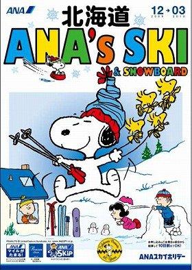 ANAセールス「SKI&SNOWBOARD北海道」