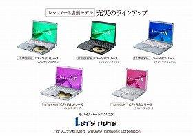 いずれも最新のOS「Windows7」をプリインストールする