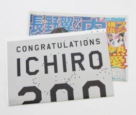 イチロー選手の偉業をたたえる別刷広告(都内で販売された6日発行「日刊スポーツ」)