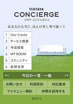 「TSUTAYAコンシェルジュ」サイト