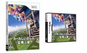 「カールじいさんの空飛ぶ家」Wii版(左)とDS版(右)